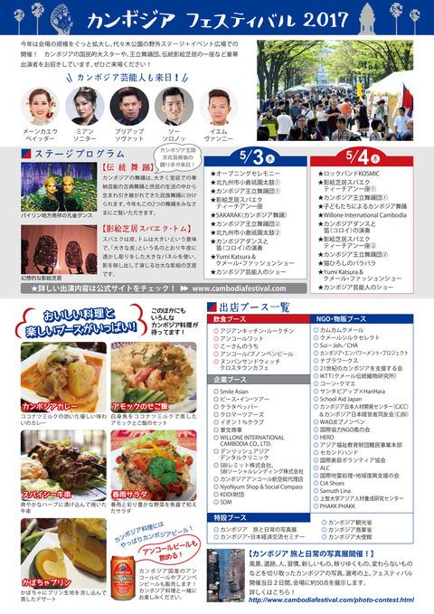 Cambodia Fes-2017_A4_FNL_ura