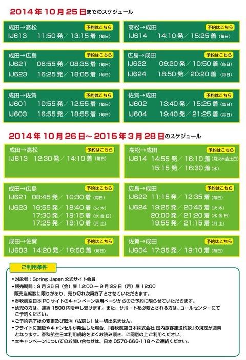 2014-09-26-11-32-13