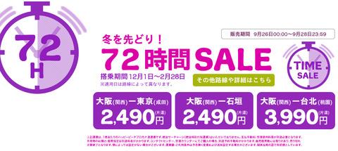 ピーチtbn_20140926_72hrsale_jp