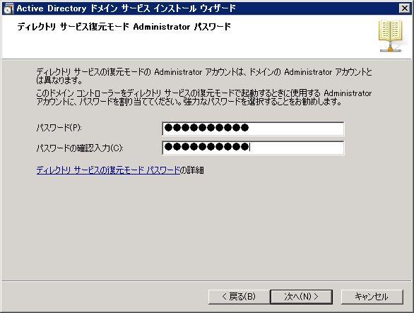 Active Directory-ディレクトリ...