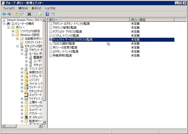 Active Directory-GPO編~ディレ...