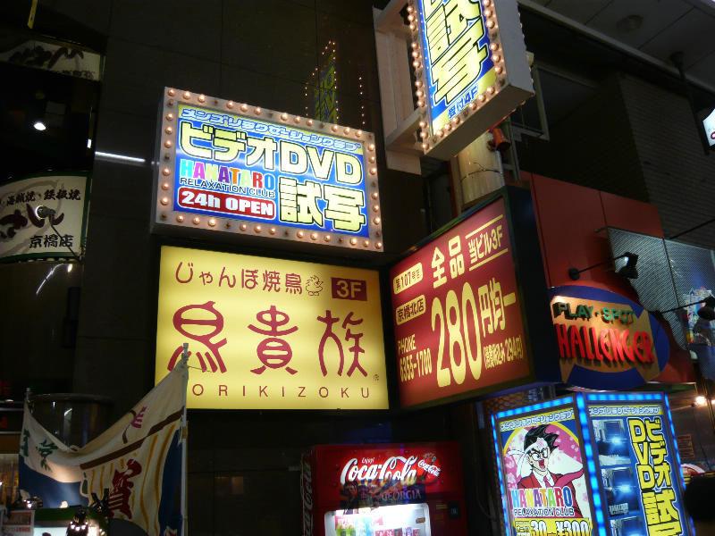 京橋西店【鳥貴族】 | 大阪市 ... - torikizoku.co.jp