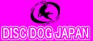 Disc Dog Japan