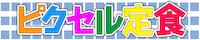 pixel-teishoku