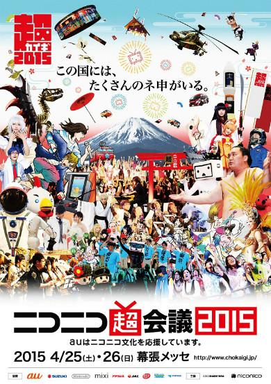 haru_chokaigi15