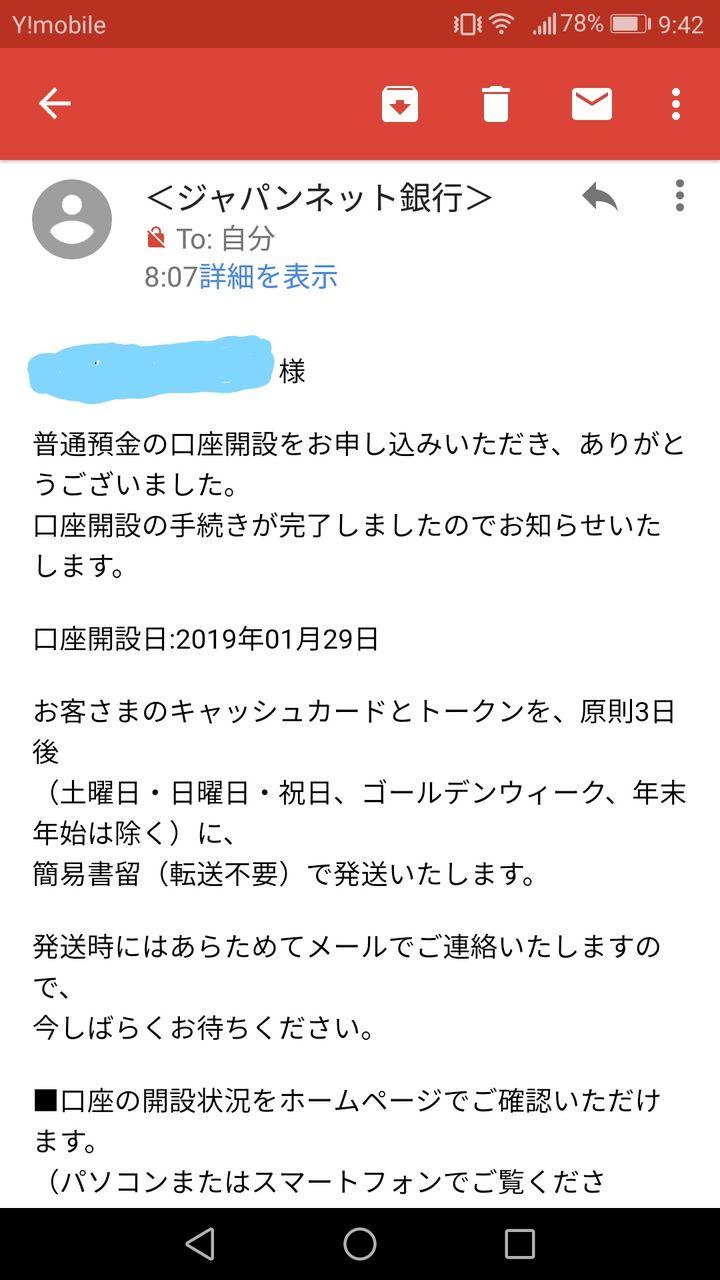 ジャパン ネット 銀行 年末 年始