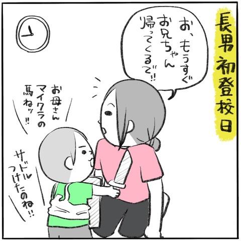 IMG_2540