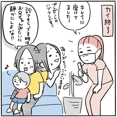 IMG_2682