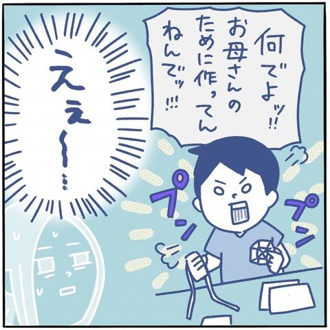 IMG_3787