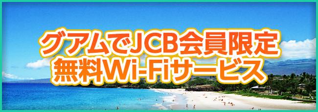 c15_058guam_wifi_free_title
