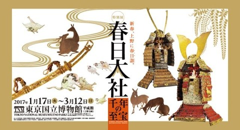 春日大社千年の至宝展2