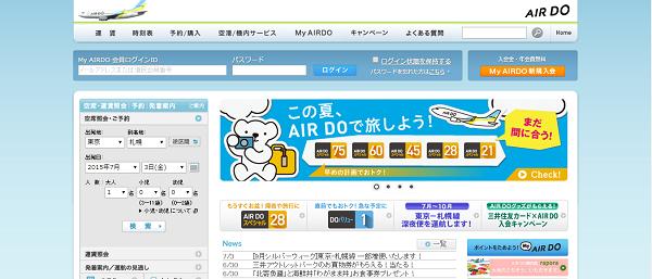 AIR DO 航空券予約・空席照会・運賃案内