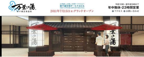 chitose_onsen
