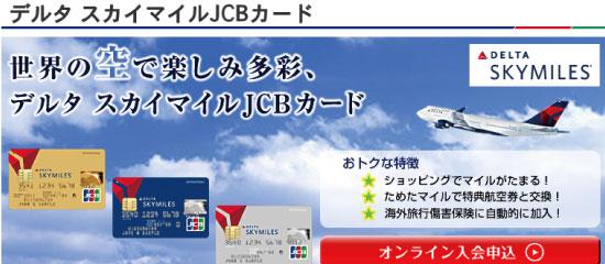 delta_jcb