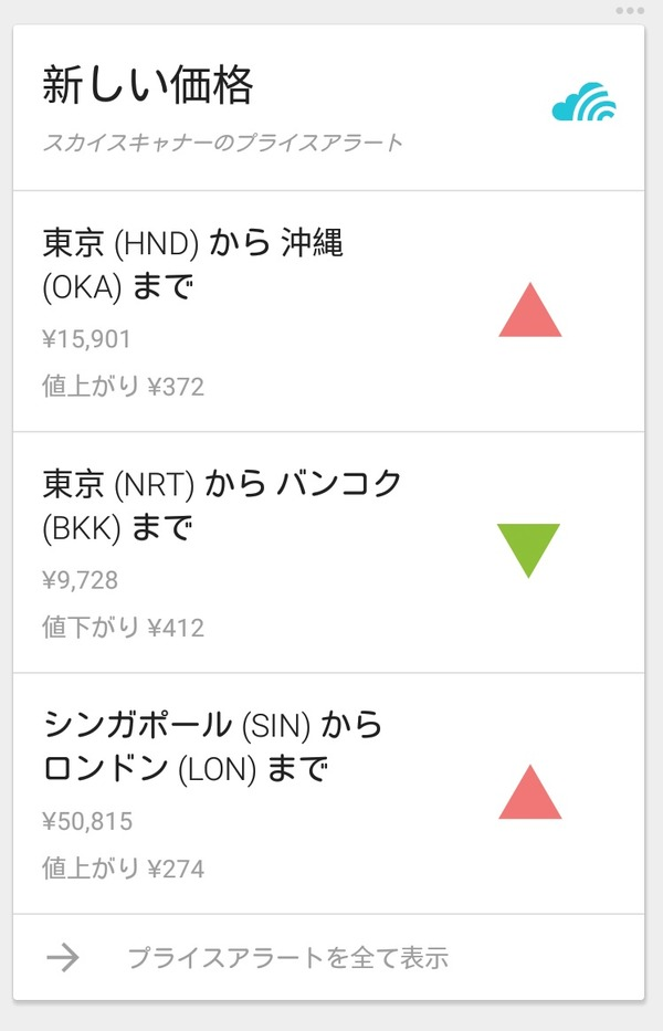 now_card_ja
