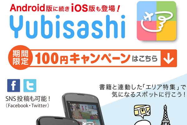 新アプリ「YUBISASHI」iOS、Androidアプリ|YUBISASHI