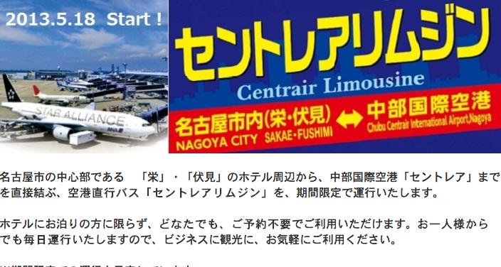 名鉄バス、名古屋市内〜セントレアを結ぶバス「セントレアリムジン」の運航を開始