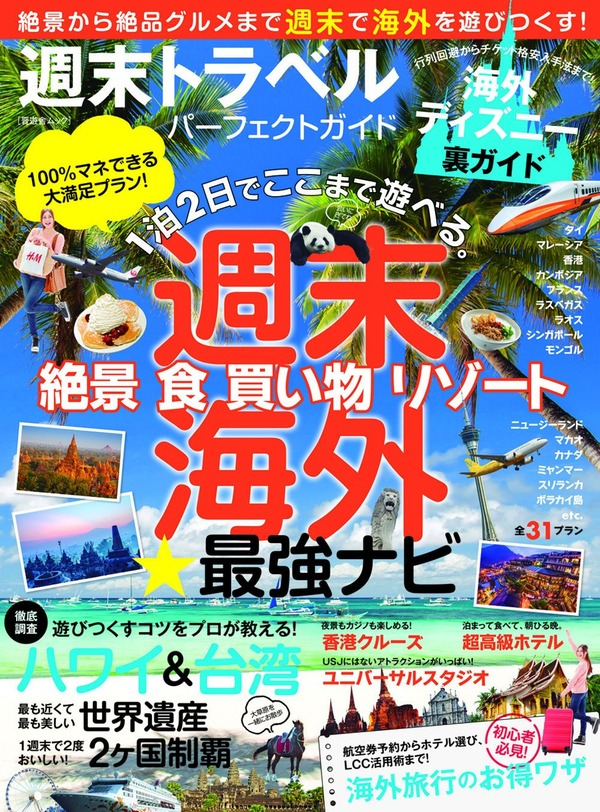 syumatsu_travel