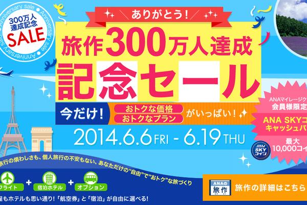 旅作300万人達成記念セール|国内旅行(ツアー)|ANA SKY WEB TOUR