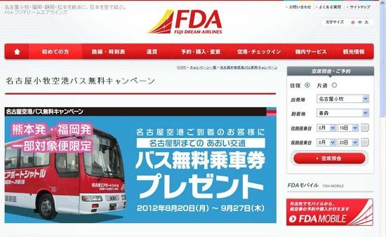 FDA0819