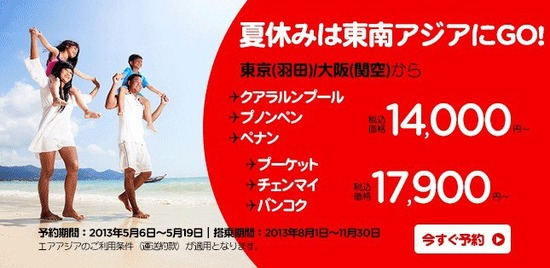 airasia エアアジアXは、東京/羽田・大阪/関西~クアラルンプール線などの日本~東...