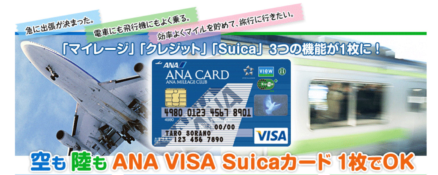 「ANA VISA Suicaカード」でマイレージを貯めるコツ - TRAICY ...