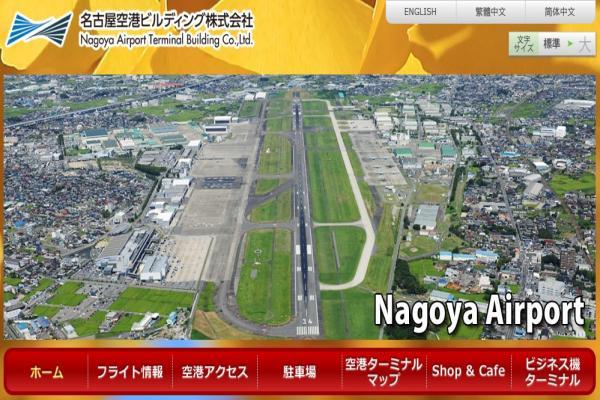 nagoyaair