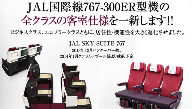 jal sky suite 767 を北京 ハノイ線に投入 5月から トラベル