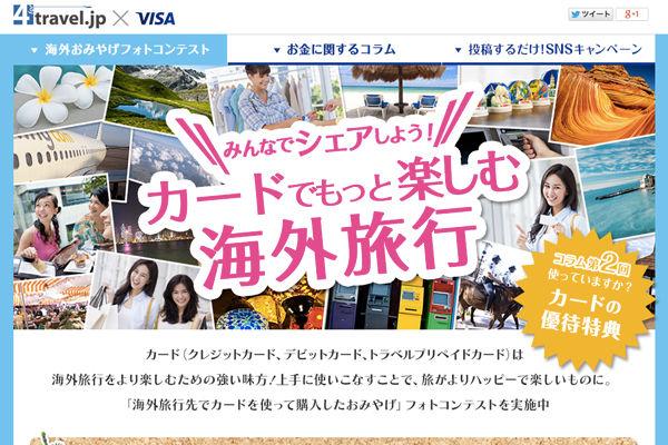 4tra_visa