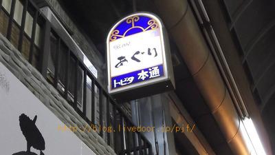 西成おもろい居酒屋DEEP