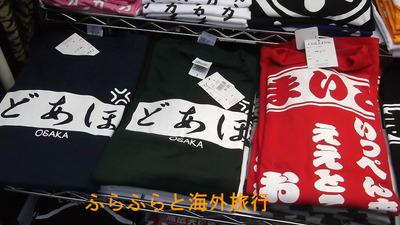 西成おもしろTシャツ居酒屋あぐり