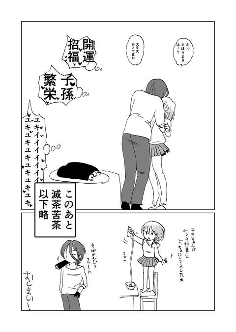 ameyuki_004_R