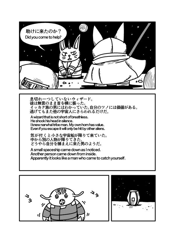 スターデスティニー_006