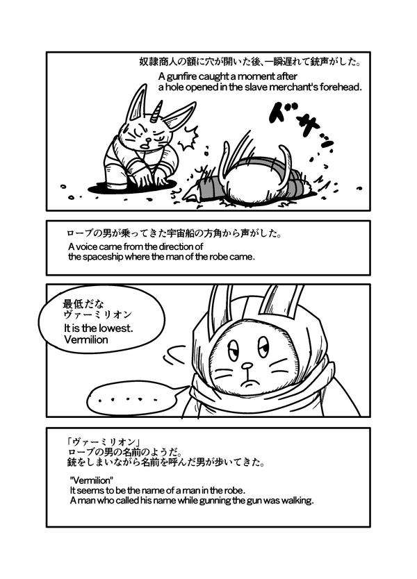 スターデスティニー_008