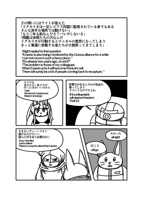 スターデスティニー_094