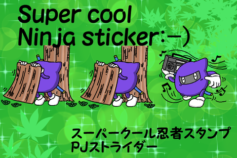 スーパークール忍者宣伝png2