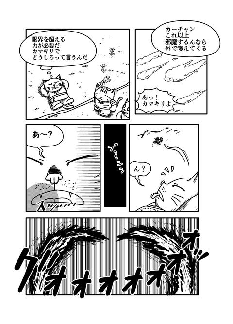 RPクワガタ拳2