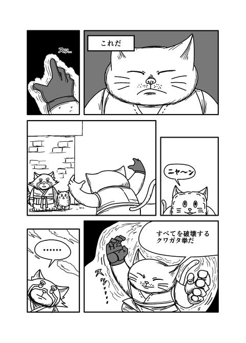 RPクワガタ拳4