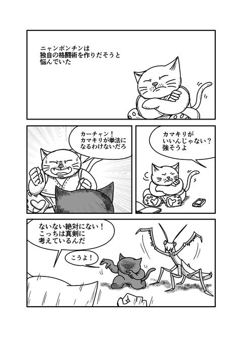 RPクワガタ拳1
