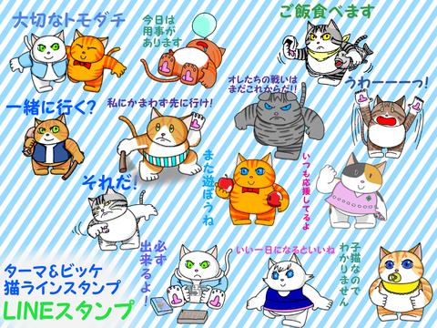 ターマ&ビッケ猫LINEスタンプ宣伝png