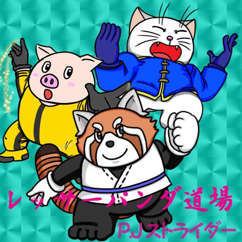 レッサーパンダ道場2png