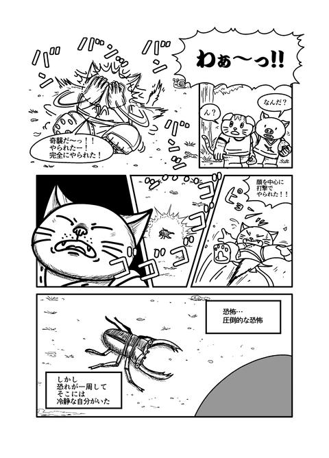 RPクワガタ拳3