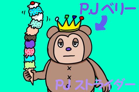 PJ BERRI png