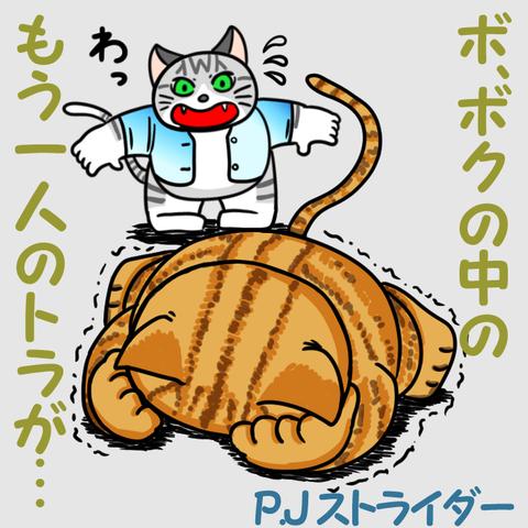 中二病に目覚めた猫png