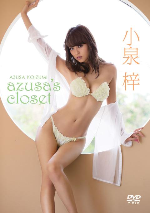 koizumiazusa001