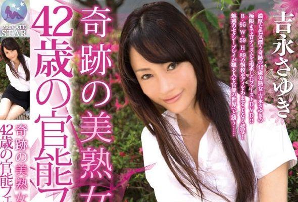yosinagasayukitopjac