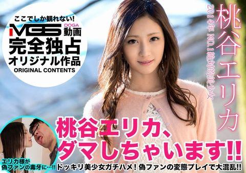 momotachidamasichaimasu02333