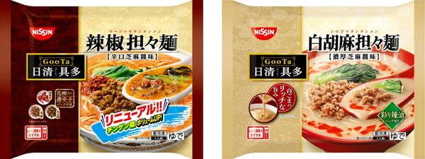 近日発売の商品・・・ 日清食品冷凍