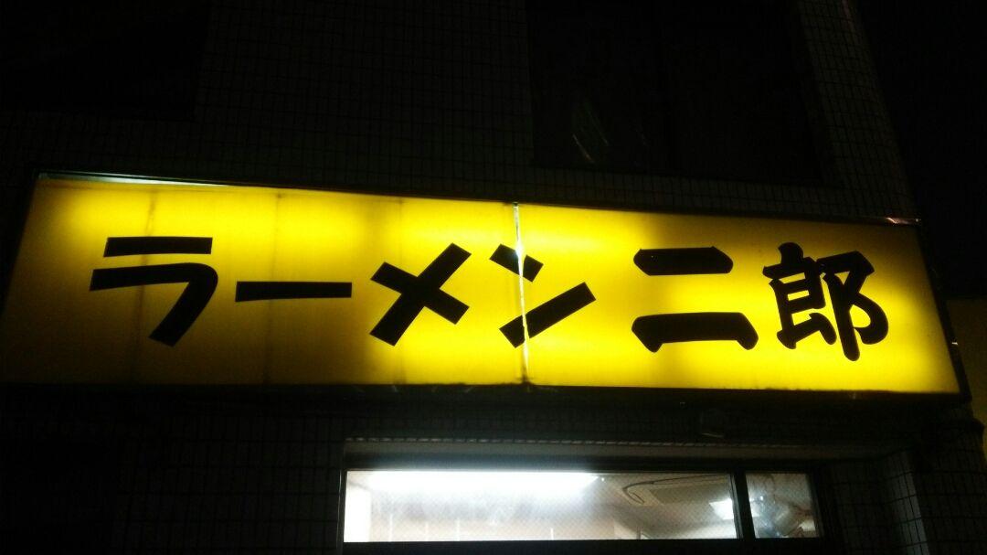 ラーメン二郎 亀戸店 16