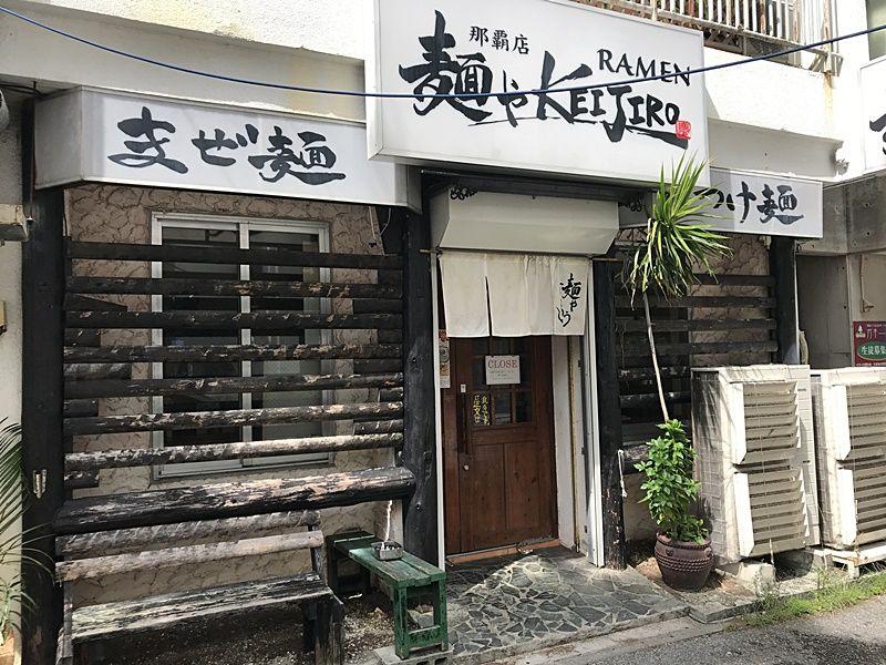 麺やKEIJIRO(ケイジロー) 那覇店@魚介鶏つけ麺 全部のせ950円